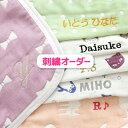 ★名入れ刺繍オーダーガーゼシリーズ ※商品別売り