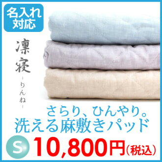 France linens 100% use domestically produced washable linen hemp kneeling pads (made in Japan) single size ( linen pads, hemp Pat, washable pad sits the ) lavender fs3gm
