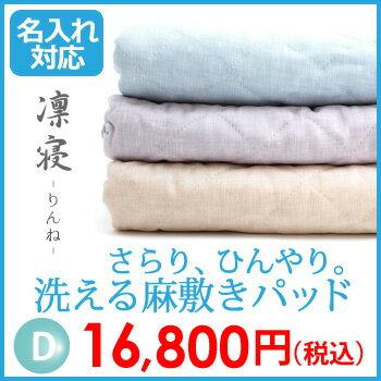 フランスリネン使用の洗える高級麻パッド(洗濯してもOKです)