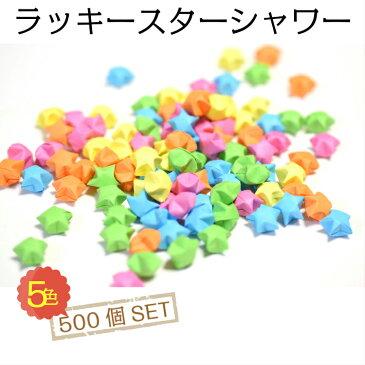 ラッキー スター シャワー 5色 500個セット 結婚式 パーティー 星