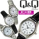 腕時計 Q&Q アナログ ブランド レディース QQ-FALCON003 キューアンドキュー ファルコン 激安 特価 レザーベルト ステンレスベルト 伸縮性ベルト 簡単サイズ調整 細身 ビジネス オフィス きれいめ 人気 プレゼント ギフト おすすめ