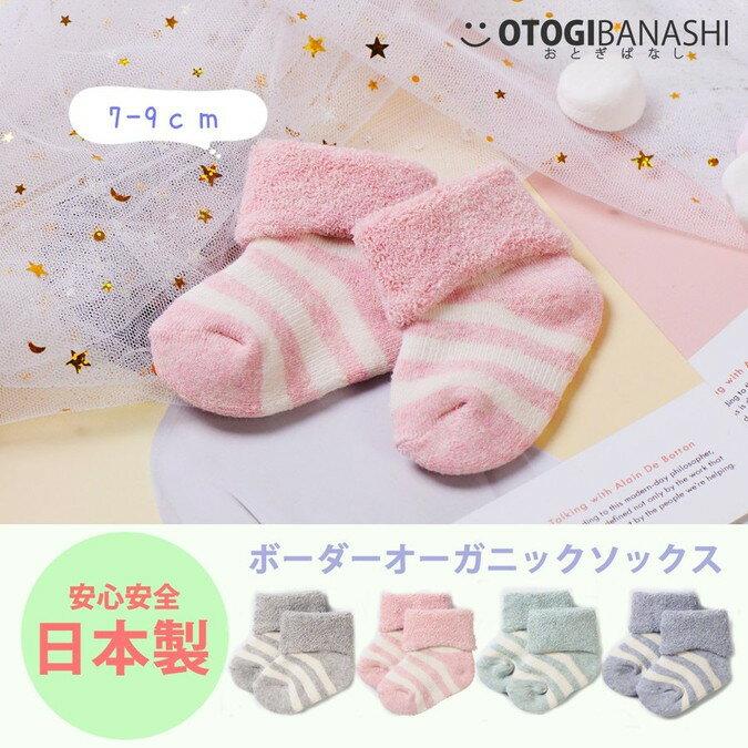 靴下・レッグウェア, 靴下  985014 baby