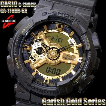 【送料無料】G-SHOCK カシオ 腕時計 CASIO Gショック メンズ ガリッシュゴールド GA-110BR-5A Galish Gold ウォッチ プレゼント ギフト 誕生日 WATCH うでどけい とけい 時計【メンズ】【腕時計】【CASIO/G-SHOCK】