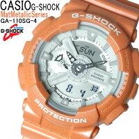 【送料無料】【】カシオG-SHOCKGSHOCKGショックメンズ腕時計GA-110SG-4AオレンジMatMetalicSeriesマットメタリックデジタルアナログMENS