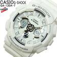 【送料無料】CASIO カシオ G-SHOCK Gショック ジーショック メンズ 腕時計 デジアナ メタリックカラーズ メンズウォッチ MEN'S WATCH うでどけい ホワイト 白