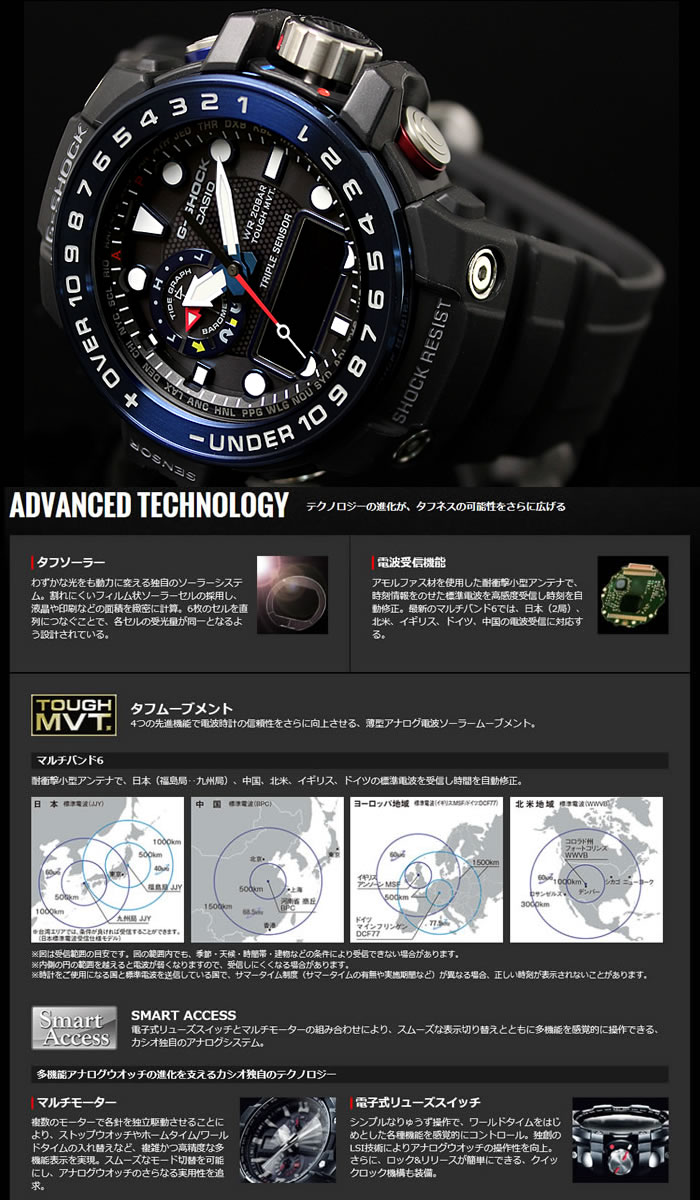 【】Gショック カシオ 腕時計 メンズ GULFMASTER ガルフマスター ソーラー 電波 GWN-1000B-1B ブラック ブルー アナデジ プレゼント ギフト 人気 特価 WATCH うでどけい【腕時計】【CASIO/G-SHOCK】