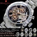 【送料無料】腕時計 メンズ クロノグラフ ウォッチ トリックマスター ブランド ウォッチ ステンレス サルバトーレマーラ Salvatore Marra SM13108 プレゼント ギフト WATCH うでどけい とけい 時計【メンズ】【腕時計】