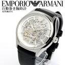 エンポリオ アルマーニ メカニコ 時計 メンズ 自動巻き AR6000...