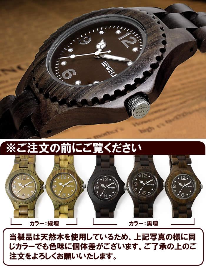 【あす楽】ウッドウォッチ腕時計メンズレディースユニセックス木製木製腕時計ブランド時計ペアウォッチBEWELL緑壇黒壇紅壇おもしろプレゼントギフト人気激安とけいWATCHうでどけい【男女兼用】【腕時計】
