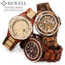 ウッドウォッチ 腕時計 木製 メンズ 時計 防水 木の時計 ブランド ダイバーズウォッチ風 激安 ZS-W100BG カレンダー 夜光 エコウォッチ BEWELL 軽量 個性的 おもしろ ビーウェル とけい うでどけい watch tokei udedokei