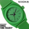 ニクソン スモールタイムテラーP A425330 NIXON 腕時計 レディース ブランド SMALL TIME TELLER P 金属アレルギー対応 グリーン GREEN 緑 プレゼント ギフト 人気 特価 激安 WATCH うでどけい【腕時計】【ニクソン/NIXON】