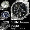 クロノグラフ セイコー メンズ 腕時計 SEIKO セイコー セイコー SEIKO メンズ 腕時計 クロノグラフ 逆輸入 レア SND うでどけい とけい【セイコー SEIKO 腕時計】