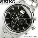 【送料無料】セイコー SEIKO 腕時計 クロノグラフ メンズ SPC083P1 Men's ウォッチ うでどけい シルバー