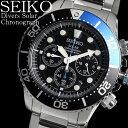 【送料無料】セイコー SEIKO メンズ 腕時計 ブランド 海外モデル 逆輸入 クロノグラフ ダイバーズ ソーラー SSC017PC SSC017P SEIKO セイコー ダイバー 男性用 紳士用 とけい 腕時計 WATCH MEN'S【SEIKO(セイコー)】【メンズ】【腕時計】
