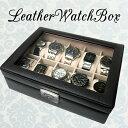 腕時計 ケース コレクションケース 時計 コレクションボックス 本革 10本 高級 レザー 高級 牛 ...
