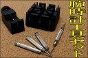 腕時計 工具 腕時計工具セット バンド調整キット ベルト調整 工具 腕時計 工具 腕時計工具セット バンド調整キット ベルト調整 工具 時計工具 ベルト調整工具 セット【工具】