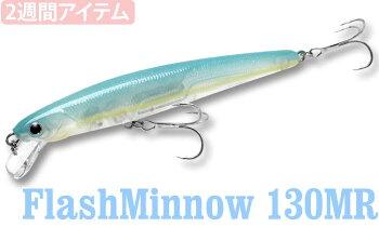 フラッシュミノー130MR