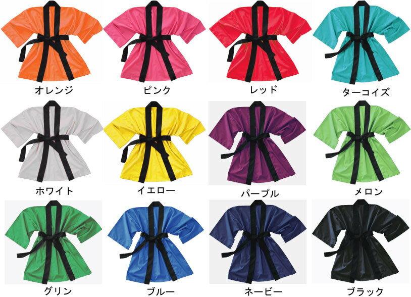 【Made in Japan】メンズ&レディス法被(はっぴ) スタンダードタイプ 無地ブロード生地 全12色 名入れ、オリジナルプリント出来ます。