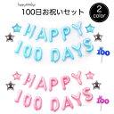 100日祝い 飾り バルーン 風船 誕生日 飾り付け セット アルファベット HAPPY 100 DAYS 百日祝い お食い初め 文字