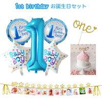 1歳お誕生日セット