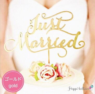 ケーキトッパー ゴールド 結婚式 ウェディング just married ウエディング