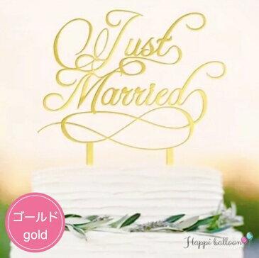 ケーキトッパー ゴールド 結婚式 ウェディング ウエディング just married 2