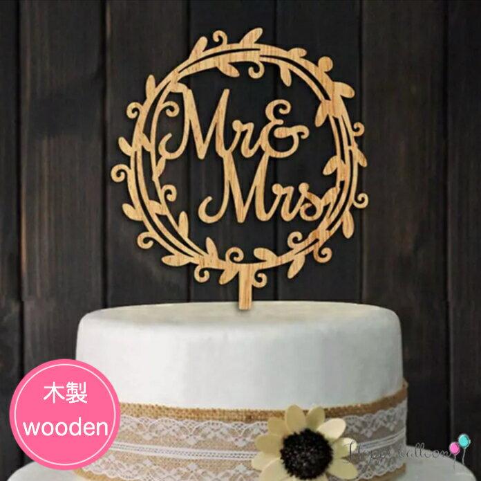 ケーキトッパー 結婚式 ウェディング 木製 ウエディング mr&mrs リース リーフ ケーキ トッパー ブライダル 披露宴 二次会 前撮り パーティー