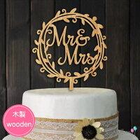 ケーキトッパー結婚式ウェディング木製ウエディングmr&mrsリース型