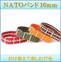 NATO軍ストラップタイプのベルト/時計ベルト/NATOバンド/(布)ナイロンストラップ/ファブリックベルト/ミリタリーベルト/ナトータイプ/TAIMX CASIOなど(替えバンド16mm ) 10P03Dec16