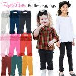 RuffleButtsleggings