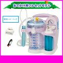 吸引器 鼻水 パワースマイル KS-700 お出かけ用フルセットモデル 停電対策に!
