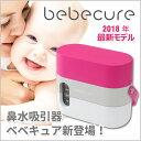 【公式】電動鼻水吸引器 bebecureベベキュア(ローズピ...