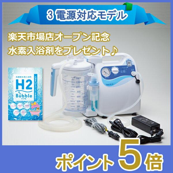 吸引器・吸入器 3電源対応両用器 セパDC-2水素プレゼント中:ハピネス・オンライン