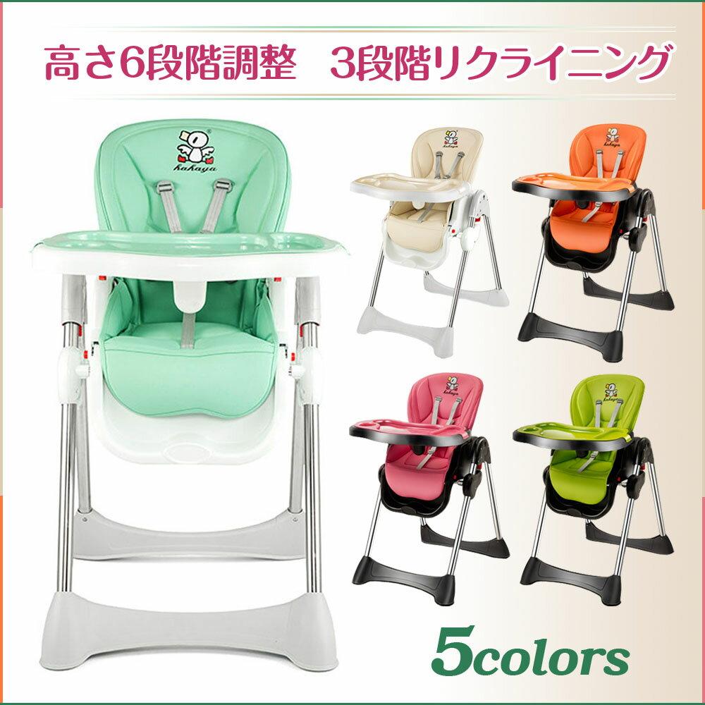 多機能ベビーチェア ハイチェア ローチェア 折りたたみ可能 お食事椅子 高さ6段階調節 3段階リクライニング ステンレス鋼素材 5点式安全ベルト
