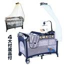 プレイヤードベビーベッド折りたたみb.pベビーサークル天蓋蚊帳等4大付属品付き新生児から使える