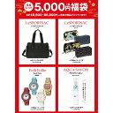 【福袋】レスポートサックバッグ×2、フォリフォリ腕時計、アクアシャボンボディミスト豪華4点アソートセット福袋