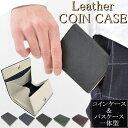 ポールスミス 財布 コインケース 小銭入れ 定期入れ パスケース カードケース メンズ Paul Smith ジップストローグレイン 873219 PSC780