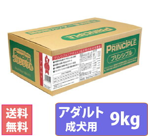 プリンシプル アダルト ナチュラル ドッグフード PRINCIPLE 成犬用 9Kg (4.5kg x 2)