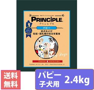 プリンシプル パピー ナチュラル ドッグフード PRINCIPLE 子犬用 母犬用 2.4Kg (800g x 3)