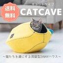 猫 ベッド キャットハウス キャットケイブ ドーム ソファー おしゃれ 可愛い 卵型 フェルト 洗える 猫用...
