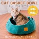 猫 ベッド キャットハウス キャットバスケットボウル ソファー おしゃれ 可愛い フェルト 洗える 猫用 ...