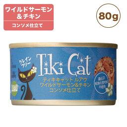 ティキキャット ルアウ ワイルドサーモン&チキン 80g Tiki Cat 猫 ネコ キャットフード 猫缶 缶詰 人気 猫缶詰め ネコ グレインフリー 穀物不使用 総合栄養食