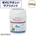 ドクターヴォイス 老犬にやさしいサプリメント マルチビタミン&ミネラル+シニアサポート 100g 犬 サプリメント ビタミン 関節 眼 ミルク風味 国産 Dog's Voice