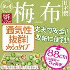 【1枚までメール便OK】【イシミズ】メッシュタイプ梅布【88×88cm】【細かい目タイプ】紀州 日本製 綿100% 梅干し 野菜干し ザル・ゴザ・すだれ・えびら代わりに UMENUNO