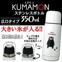 【くまモン】ステンレスボトル【350ml】保温・保冷対応 水...