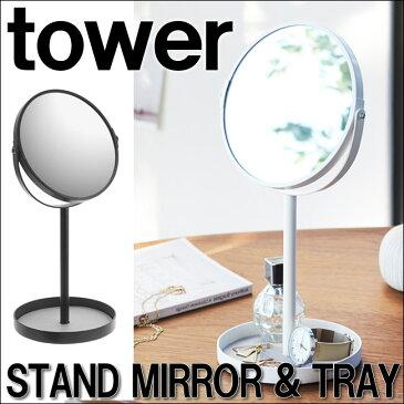 【山崎実業】スタンドミラー&トレイ tower(タワー)【拡大鏡3倍】ホワイト ブラック トレイ付き アクセサリー 小物収納【RCP】