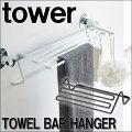 【山崎実業】【ポイント10倍】【1/16〜2/1】タオルバーハンガーtower(タワー)浴室・トイレ差し込むだけフック付引っかけ収納【RCP】