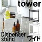ディスペンサースタンドワイドtower(タワー)浴室収納