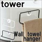 ウォールタオルハンガーtower(タワー)タオル収納