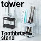トゥースブラシスタンドtower(タワー)歯ブラシスタンド